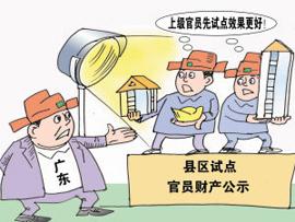 广东两个区县试点官员财产申报公示