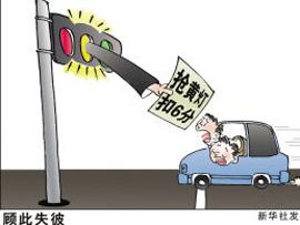 """记者实地探访路口""""闯黄灯""""(图)"""