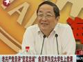 俞正声到上海交大给师生讲党课