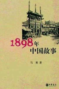 《1998年中国故事》