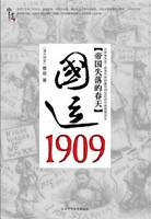 雪珥:《国运1909》