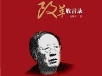 以自由为本:读《改革放言录》