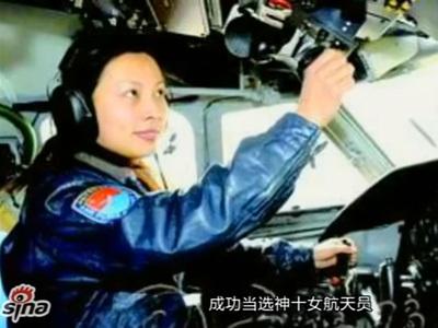 独家视频:探密神十女航天员