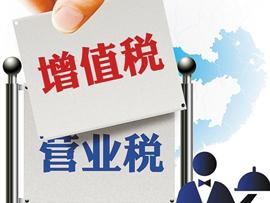 蓟门决策:营业税改增值税 倒逼财政体制改革