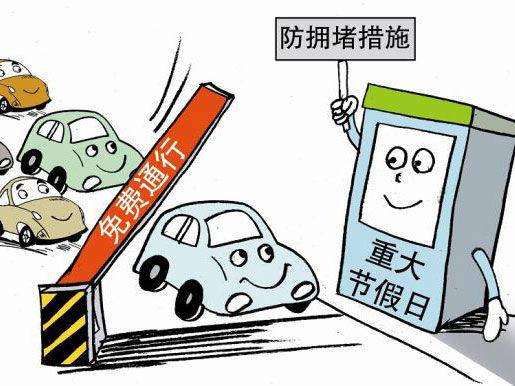 北京五一假期高速免费通行时间公布