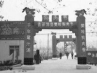 江苏沛县为声援玉林今年将增办狗肉节