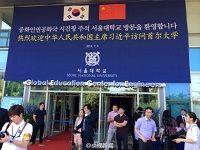 习近平在首尔大学演讲:中韩好邻居金不换
