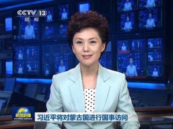 习近平将对蒙古国进行国事访问