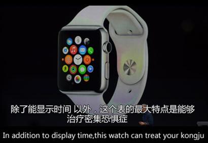 囧哥:苹果手表专治密集恐惧