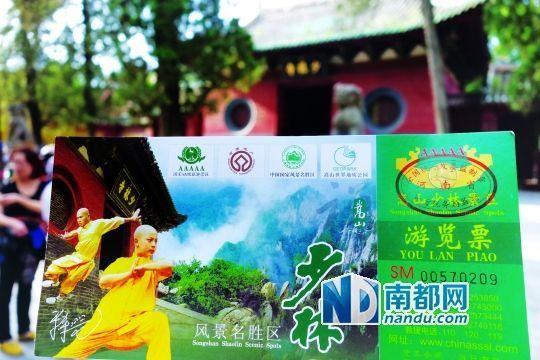少林寺与政府部门的门票官司引发争议。
