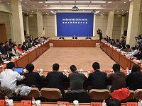 全国网信办主任在京座谈推进网络空间法治化