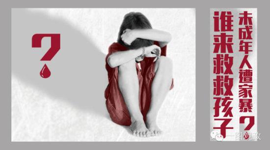 最新报告指出,2008-2013年底,经媒体报道的未成年人遭家暴案件多达697件