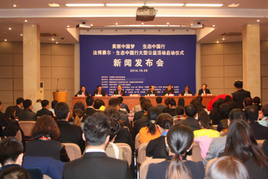 美丽中国梦 生态中国行暨法博赛尔・生态中国行大型公益活动启动仪式现场