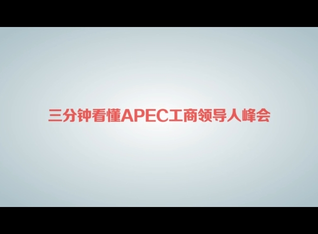 三分钟看懂APEC工商领导人峰会