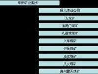 辽宁阜新煤矿煤尘燃烧事发前曾遭遇1.6级矿震