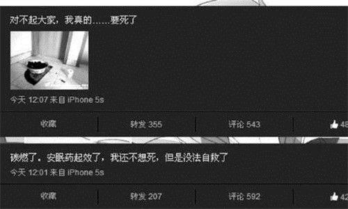"""(泸州少年死前在微博留下的""""遗言"""")"""