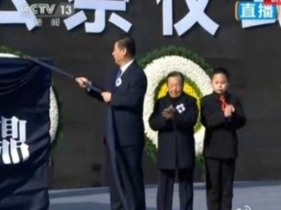 习近平与南京大屠杀幸存者代表为公祭鼎揭幕