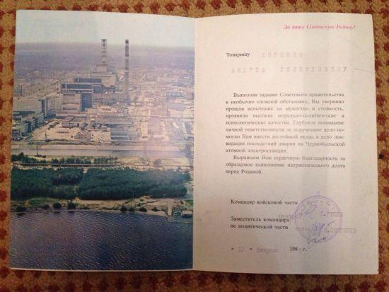 安德烈参加切尔诺贝利核爆事故处置的荣誉证书