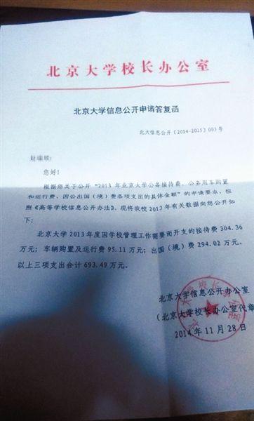 葛伟提供的北大信息公开回函答复。