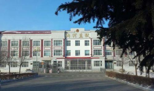 黑龙江那和监狱