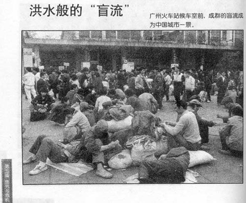 """广州火车站前的""""盲流"""""""