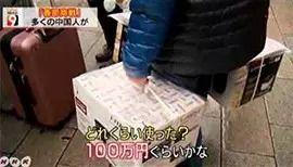 这位游客花费100万日元,相当于52000元