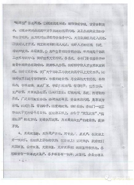 习近平任河北正定县委书记时工作纲领(4)