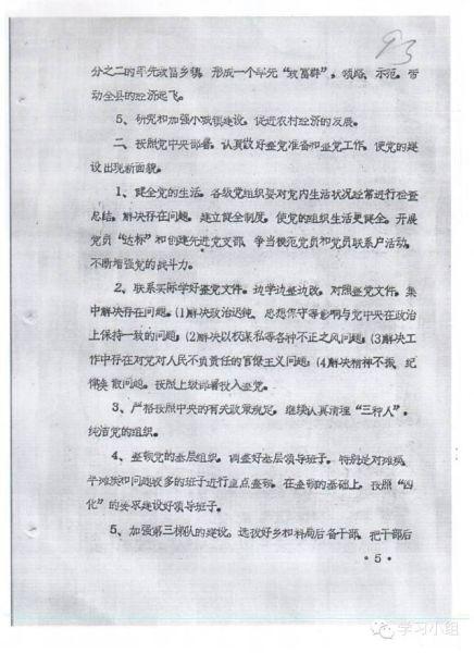 习近平任河北正定县委书记时工作纲领(5)