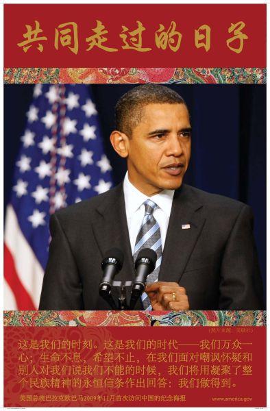 """美国驻华使馆2009年宣布的""""欧巴马""""访华海报"""