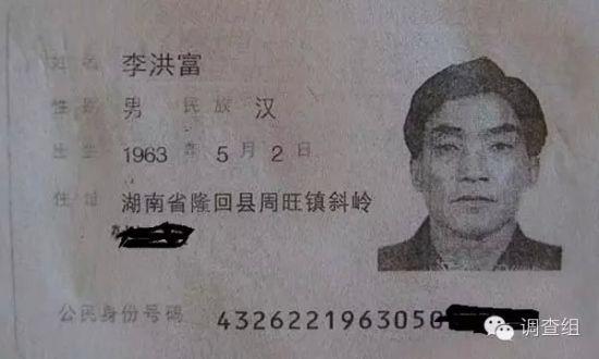 身份证复印件。(李根供图)