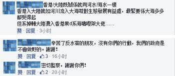 """香港网民在""""脸书""""大赞新政策"""