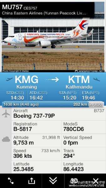 MU757客机信息