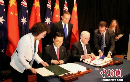 今天,中国与澳大利亚签署了自由贸易协定》,澳大利亚总理阿博特见证了签字仪式。