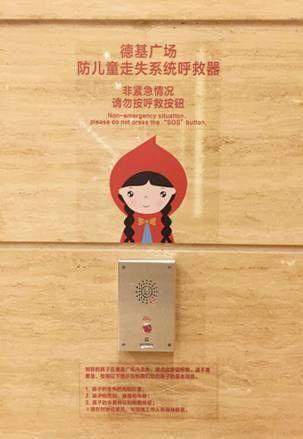 国内首个公共场所防儿童走失系统在南京德基广场启用