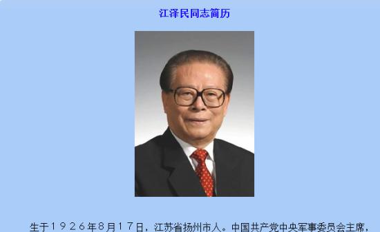 前国家领导人江泽民有具体的生日日期。