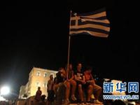 希腊全民公决反对者获胜 否决债权人救助方案