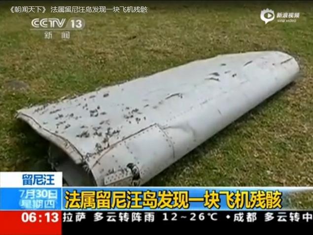 法属留尼汪岛发现飞机残骸 表面覆满贝壳