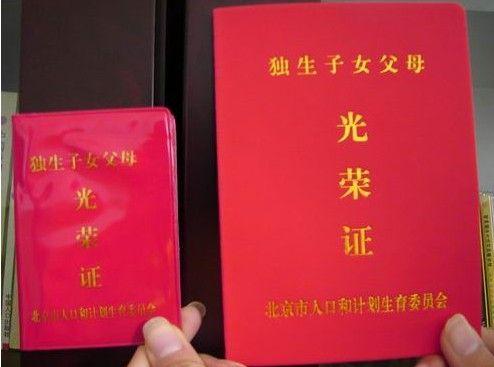北京市颁发的《独生子女父母光荣证》。