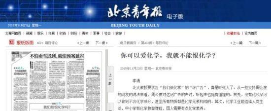 2015年11月23日《北京青年报》电子版截图