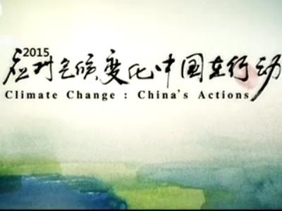 宣传片:应对气候变化中国在行动