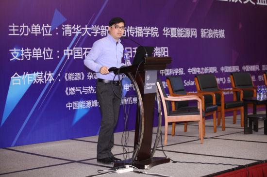 清华大学新闻与传播学院教授沈阳:能源企业如何玩转新媒体?
