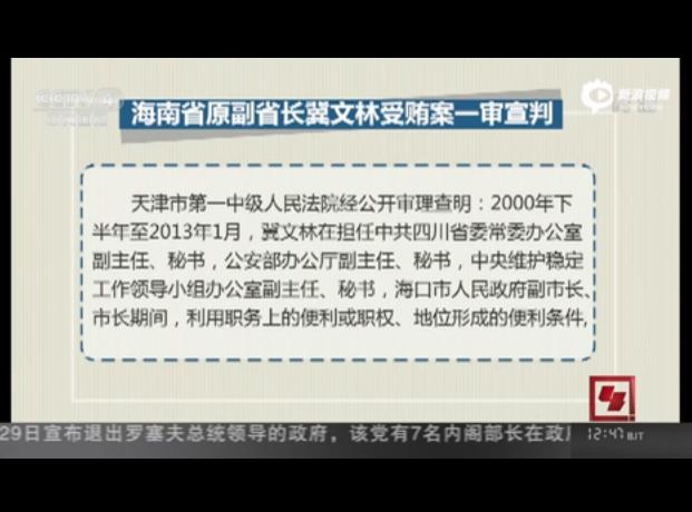 海南省原副省长冀文林获刑12年