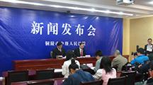 铜陵中院知识产权司法保护新闻发布会