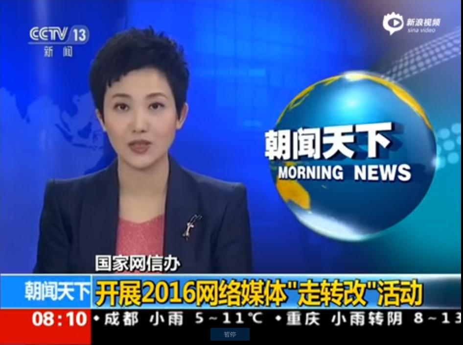 """国家网信办:开展2016网络媒体""""走转改""""活动"""