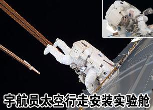 宇航员太空行走安装实验舱