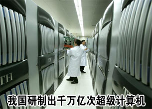 我国首台千万亿次超级计算机研制成功