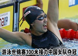 100米混合泳接力我国女队破纪录夺冠
