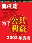 """2003:""""为了公共利益""""榜单"""