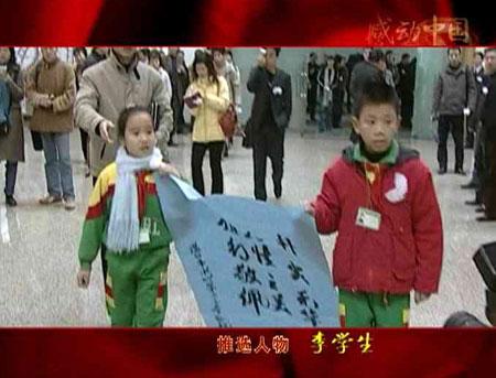 感动中国人物展播:河南救人民工李学生(视频)