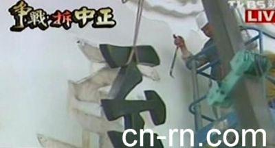 """台当局拆除中正纪念堂""""大中至正""""牌匾(组图)"""